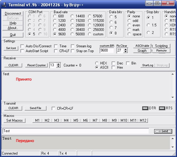 Проверка работоспособности COM порта