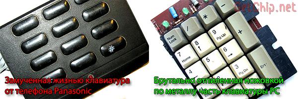 Старые клавиатуры