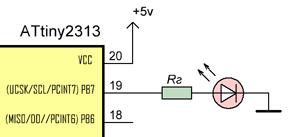 Подключение через резистор