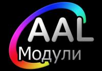 AAL модули